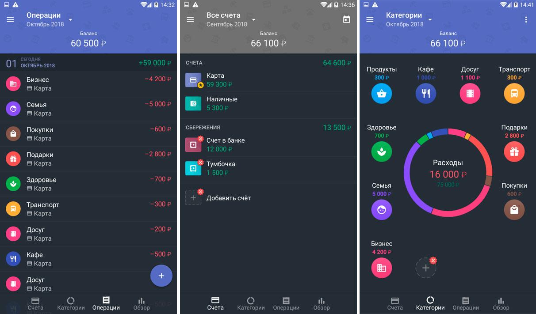 Скриншоты приложение 1money